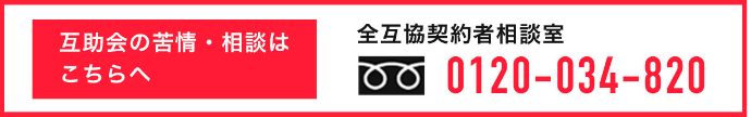 全互協契約者相談室 0120-034-820